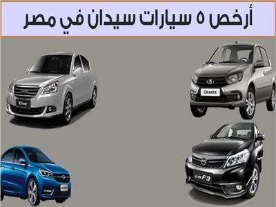 أرخص 5 سيارات «سيدان» في مصر