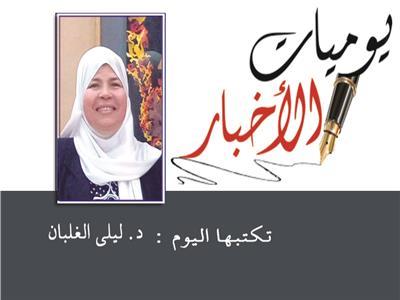 د.ليلى الغلبان