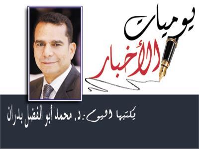 د. محمد أبو الفضل بدران