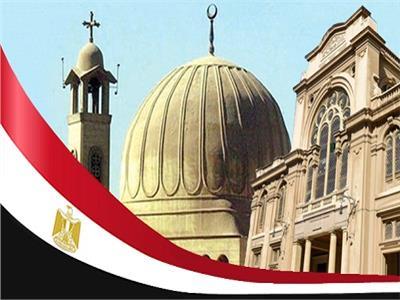 الديانات السماوية تتعانق بمصر