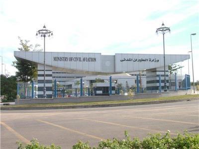 وزارة الطيران المدني