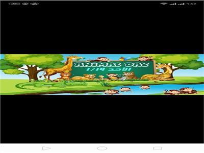 جدارية ويوم تثقيفى لحماية الحياة البرية فى متحف الطفل الاحد