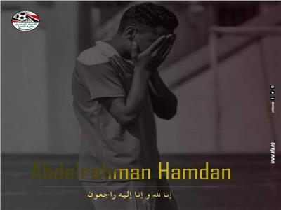 عبد الرحمن حمدان