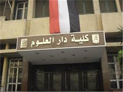 دار العلوم جامعة القاهرة