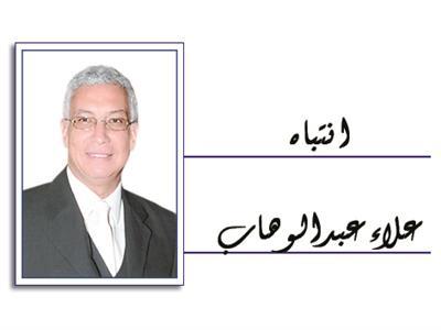 علاء عبدالوهاب