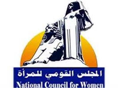 المجلس القومى للمراة