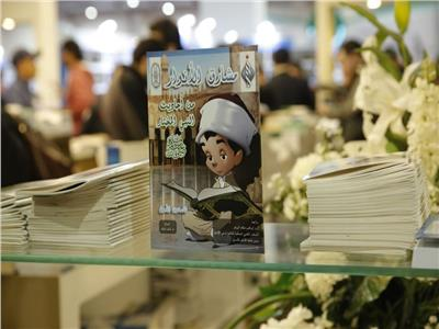 ٦ سلاسل للطفل في جناح الأزهر بمعرض الكتاب