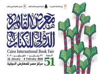 معرض القاهرة الدولي للكتاب.