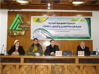الجمعية العمومية لشعبة هندسة التعدين والبترول و