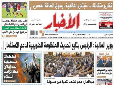 الصفحة الأولى من عدد الأخبار الصادر الأربعاء 29 يناير