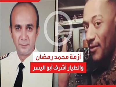 فيديوجراف   أزمة محمد رمضان والطيار أشرف أبو اليسر