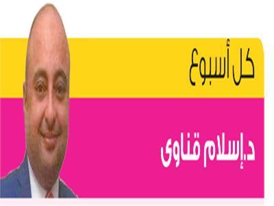 د.إسلام قناوى