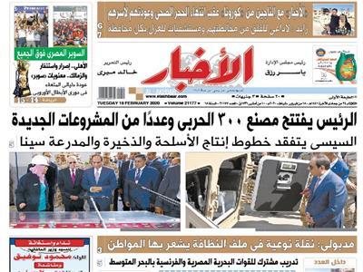 عدد الأخبار الثلاثاء 18 فبراير