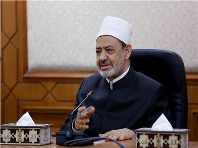 فضيلة الإمام الأكبر
