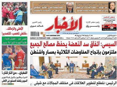 الصفحة الأولى من عدد الأخبار الصادر الأحد 23 فبراير