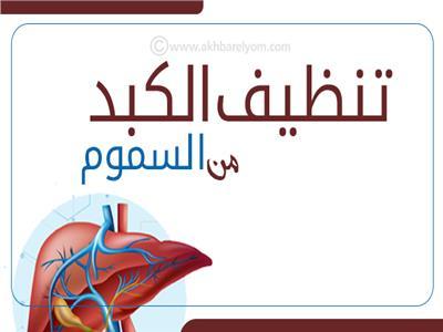 إنفوجراف | تنظيف الكبد من السموم