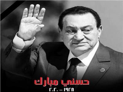 الأسبق محمد حسني مبارك