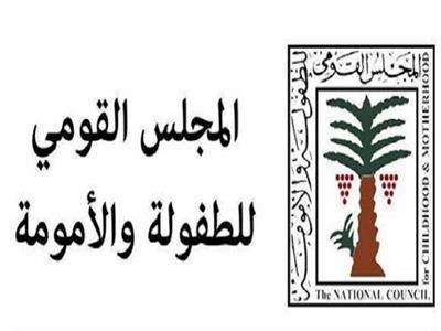 «القومي للطفولة» يحبط زواج طفلة بمحافظة الشرقية