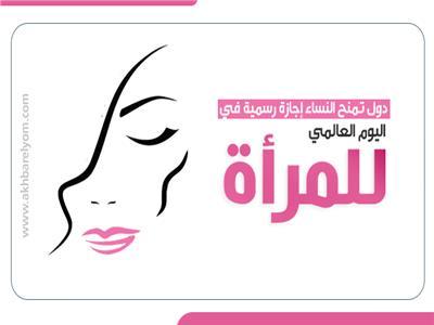 دول تمنح النساء إجازة رسمية في اليوم العالمي للمرأة