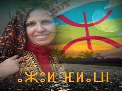 نائب رئيس الكونجرس الأمازيغي