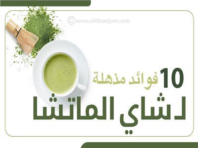 إنفوجراف  10 فوائد مذهلة لـ شاي الماتشا