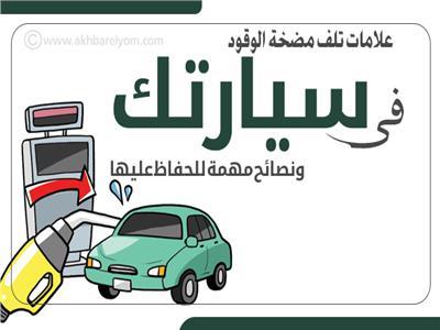 إنفوجراف | علامات تلف مضخة الوقود في سيارتك.. ونصائح مهمة للحفاظ عليها