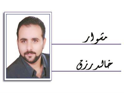 خالد رزق
