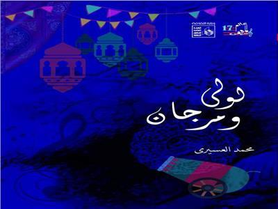 العسيري يحكي تاريخ أغنيات رمضان في «لولي ومرجان»