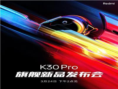 الهاتف Redmi K30 Pro