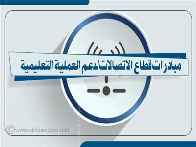 مبادرات قطاع الاتصالات لدعم العملية التعليمية