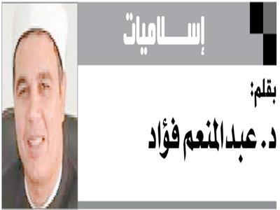 د. عبدالمنعم فؤاد