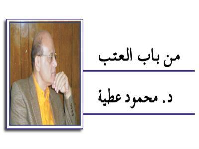 د. محمود عطية