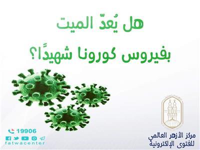 هل يعد الميت بـ«كورونا» شهيدا؟.. «الأزهر للفتوى» يجيب