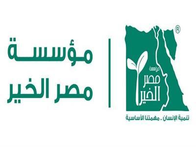 مؤسسة مصر الخير