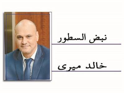 خالد ميرى