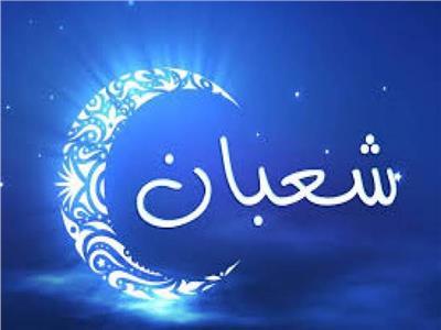 «اللهم بلغنا رمضان»  الإفتاء: غدا أول أيام شهر شعبان