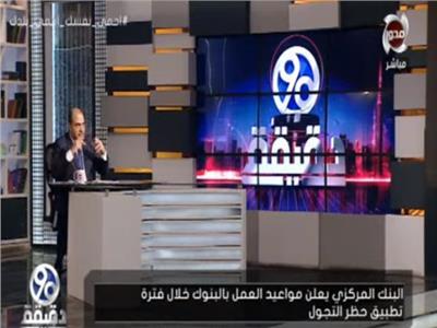 الاعلامي محمد الباز