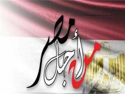 من أجل مصر