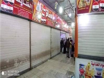 غلق المحلات