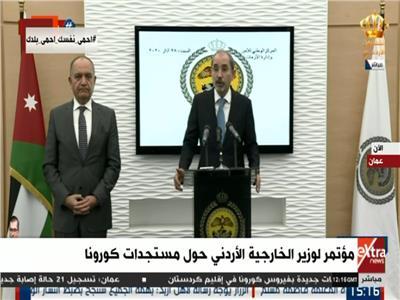 مؤتمر صحفي لوزير الخارجية الأردني حول « كورونا »