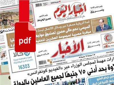 إصدارات أخبار اليوم على البوابة الالكترونية