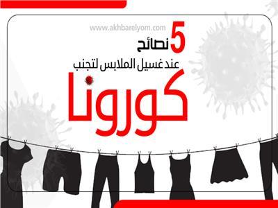 إنفوجراف | 5 نصائح عند غسيل الملابس لتجنب كورونا