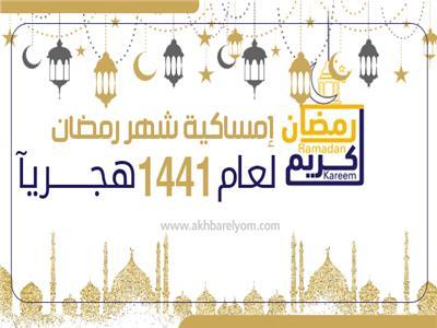 إمساكية شهر رمضان ٢٠٢٠