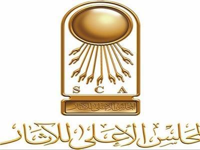 شعار المجلس الأعلى للآثار