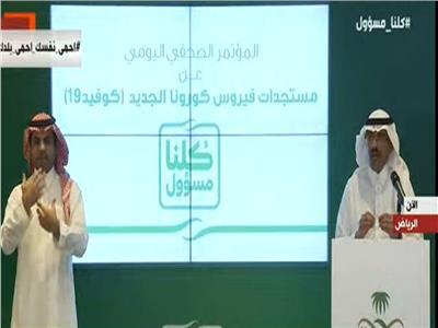 مؤتمر للصحة السعودية حول فيروس كورنا