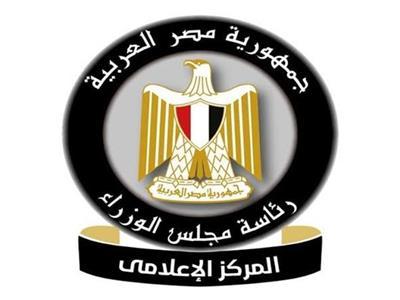 المركز الاعلامي لمجلس الوزراء