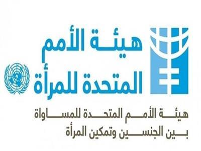 هيئة الأمم المتحدة للمساواة بين الجنسين وتمكين المرأة