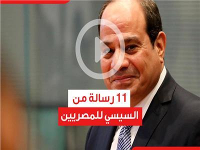 11 رسالة من السيسي للمصريين