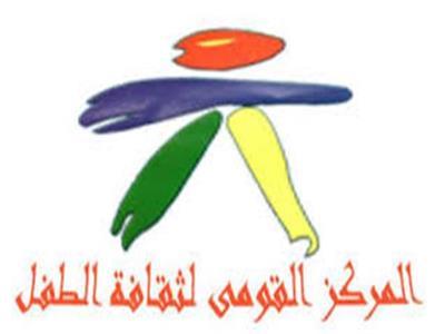 المركز القومى لثقافة الطفل