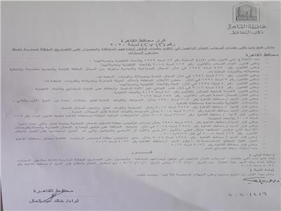 محافظة القاهرة تفتح الباب لأصحاب معارض السيارات لتوفيق أوضاعهم